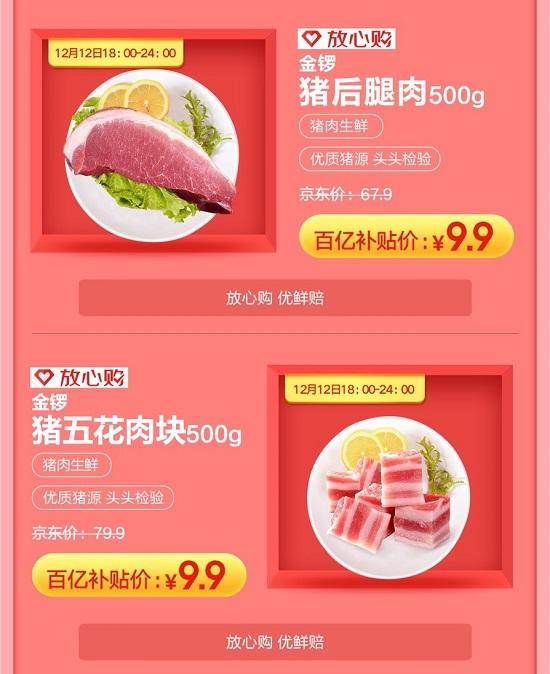 """京东12.12暖暖节让""""吃土""""变""""吃肉""""?看到这份爆品清单我信了"""