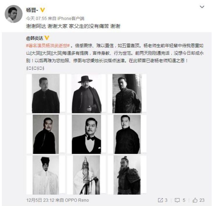 著名演员杨洪武因突发心梗逝世终年58岁,生前曾参演过多部电视剧