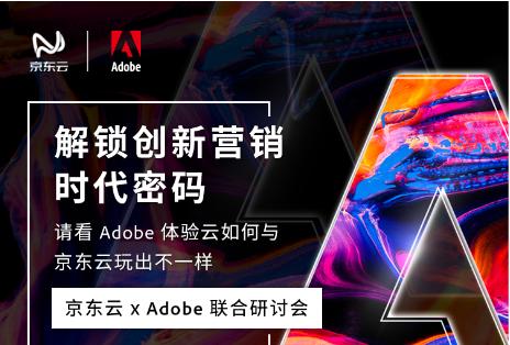 京东云SCRM:携手Adobe解锁创新营销密码
