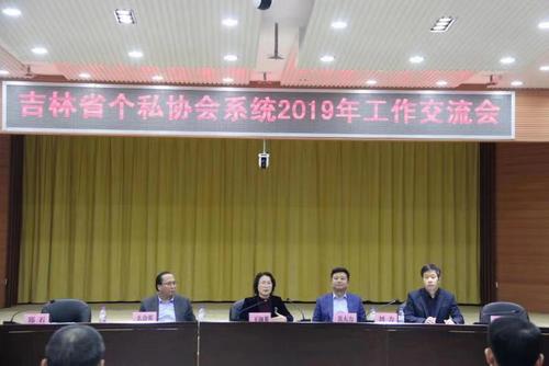 吉林省个私协会系统2019年工作交流会
