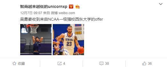 中国男篮新星获NCAA名校青睐,身体素质劲爆,摸高不输易建联