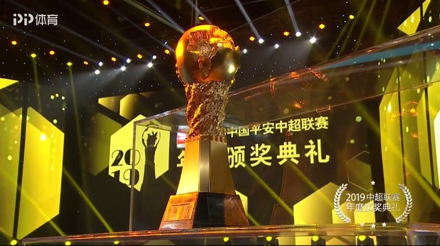 中超颁奖礼成球迷狂欢,PP体育激活本土足球文化