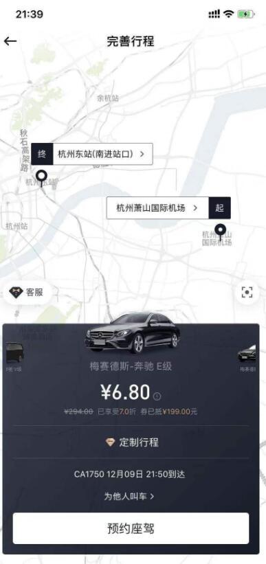 杭州几块钱坐奔驰E级接送车 耀出行app 优悦娱乐网