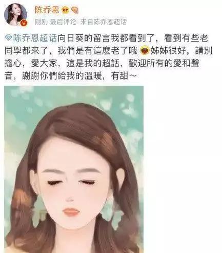 公布恋情遭遇规模脱粉,陈乔恩二次发声挺男友?