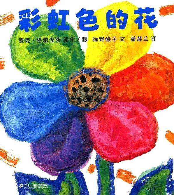 彩虹色的花 【有声绘本故事】《彩虹色的花》