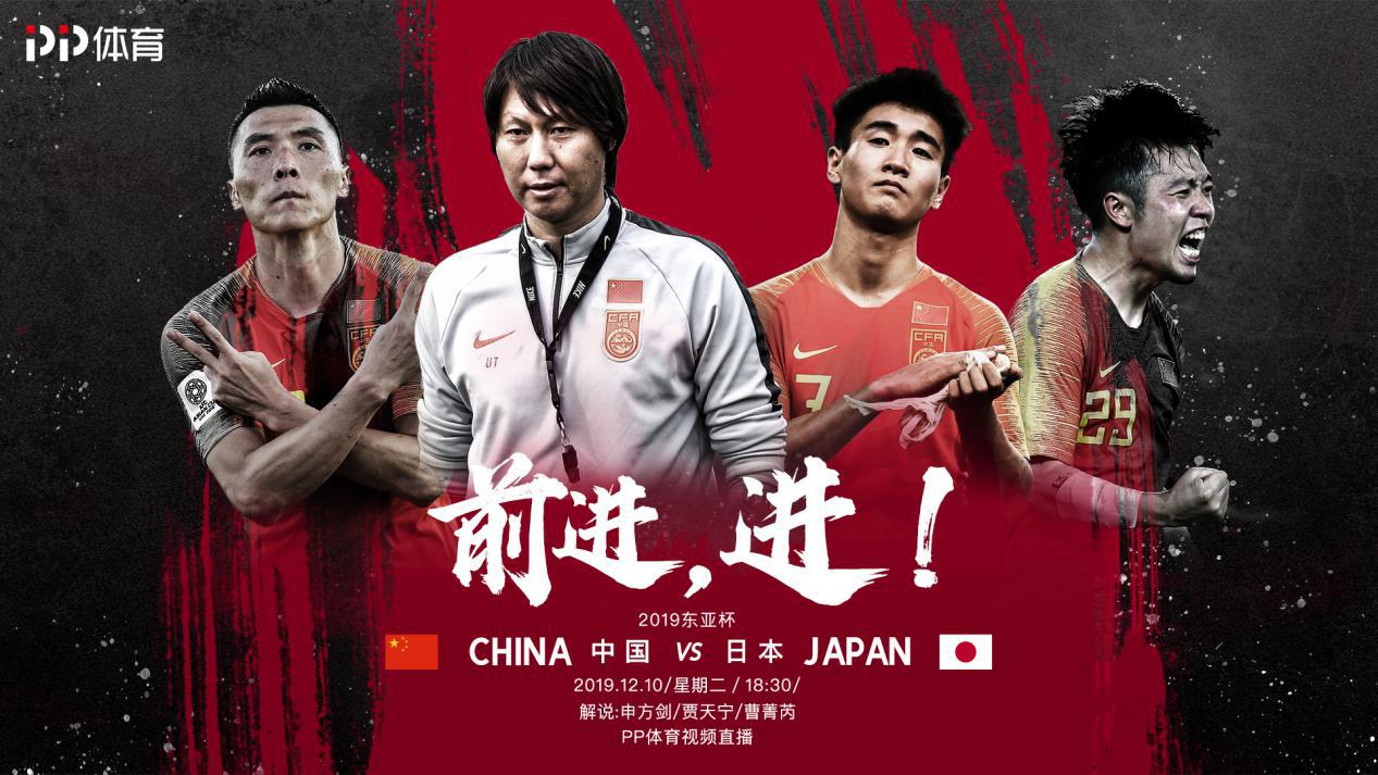PP体育全程直播东亚杯,国足选拔队10日首战日本