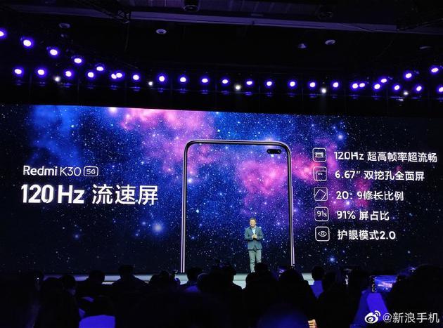 Redmi K30发布:骁龙765G首发 5G版售1999元的照片 - 3