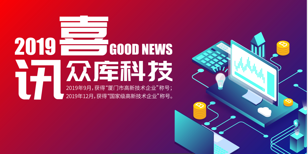 """喜讯!众库科技荣获国家级""""高新技术企业""""称号"""