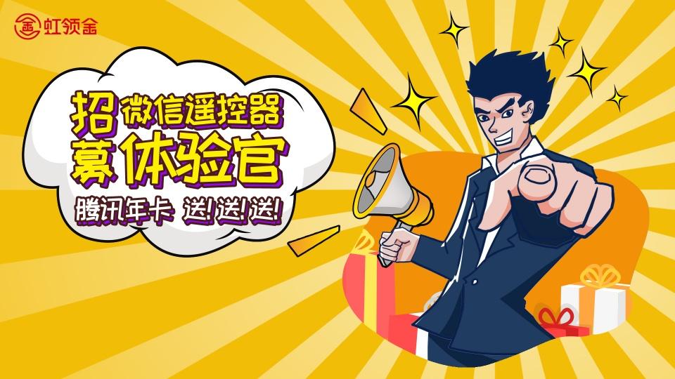 虹领金:招募微信遥控器体验官 腾讯年卡免费送!