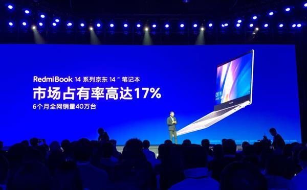RedmiBook 13笔记本正式发布:重定义全面屏 售价4499元起的照片 - 3