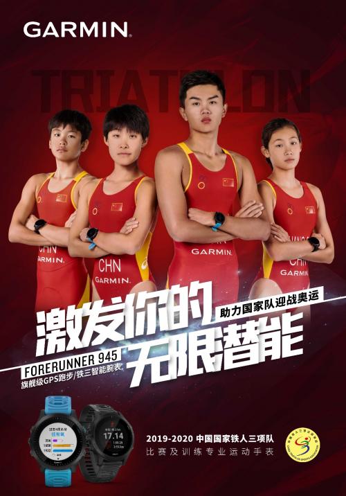 Garmin 携手中国国家铁人三项队,助力2020东京奥运会勇创佳绩