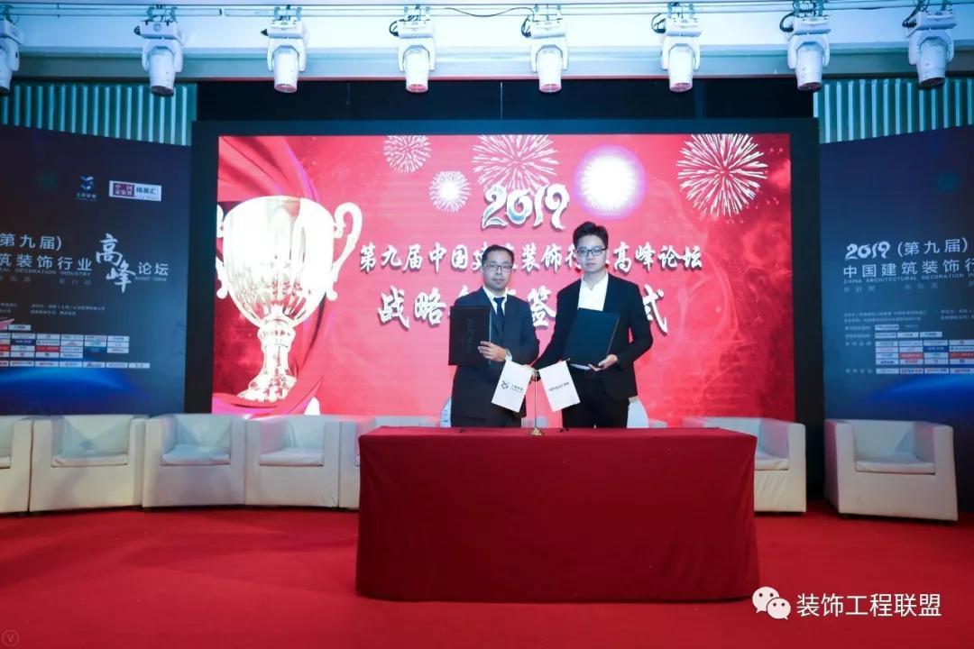 第九届中国建筑装饰行业高峰论坛插图(24)