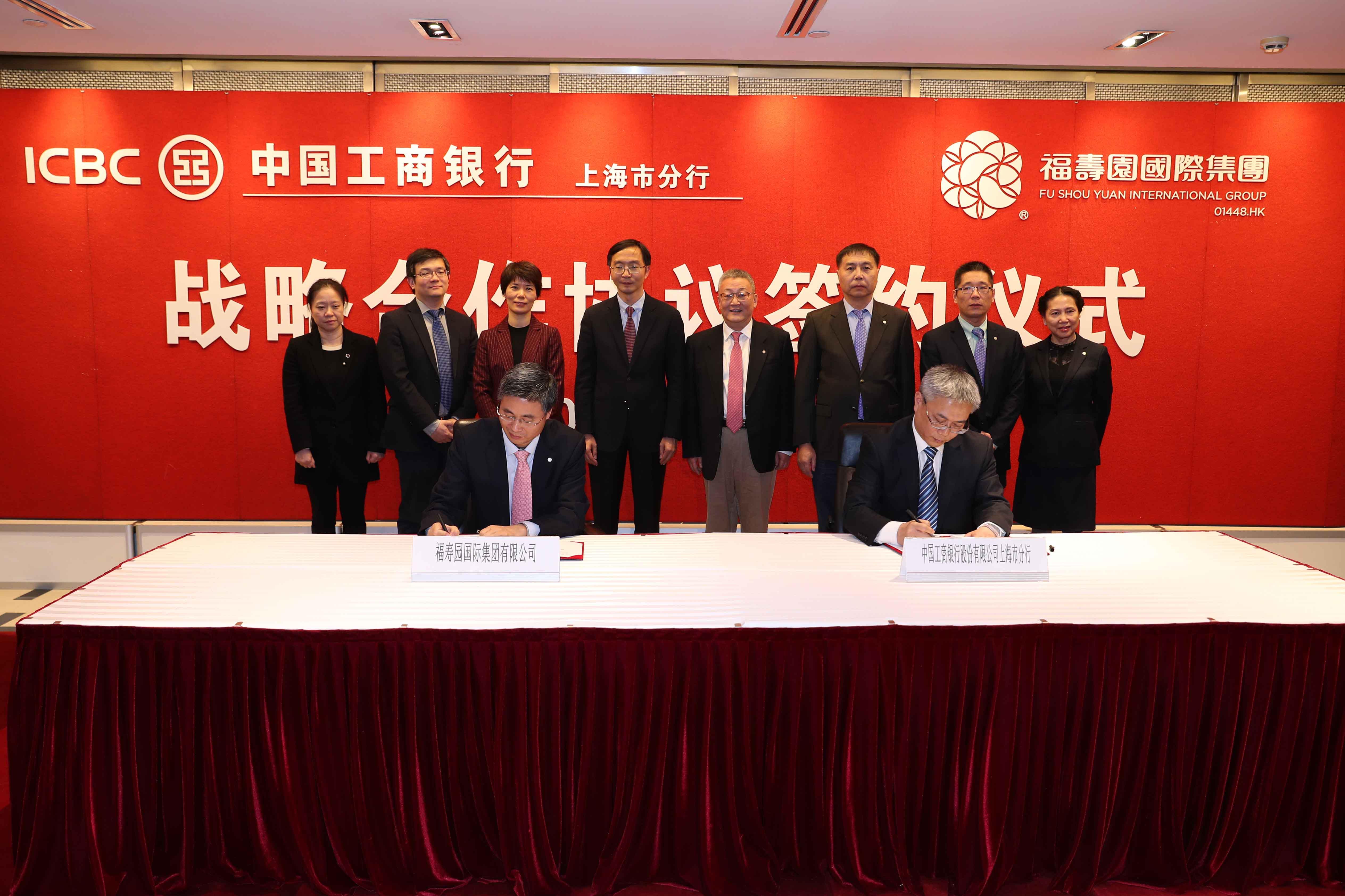 福寿园(01448.HK)与工商银行上海市分行达成战略合作