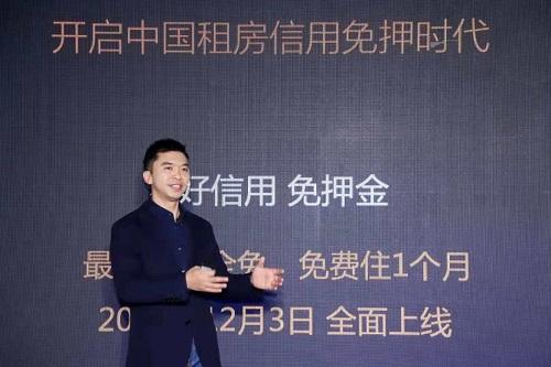 自如开启中国租房信用免押时代,守护300万自如客的品质生活