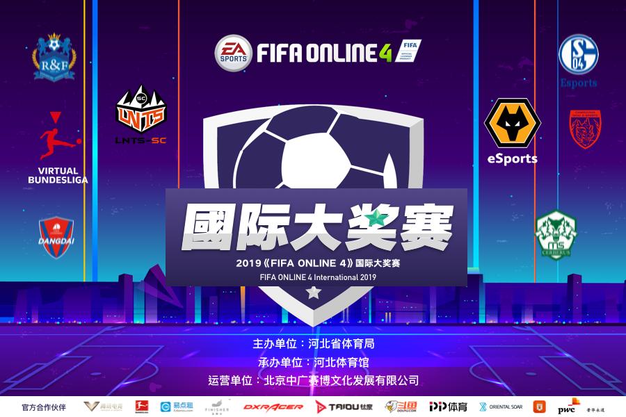 FIFA ONLINE 4国际大奖赛火热上演,德甲电竞战队全力出击!