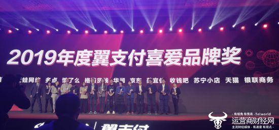 翼支付合作伙伴大会颁发三项大奖 总经理罗来峰为何对这个团队点赞?