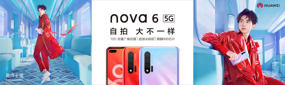 華為NOVA 6廣告