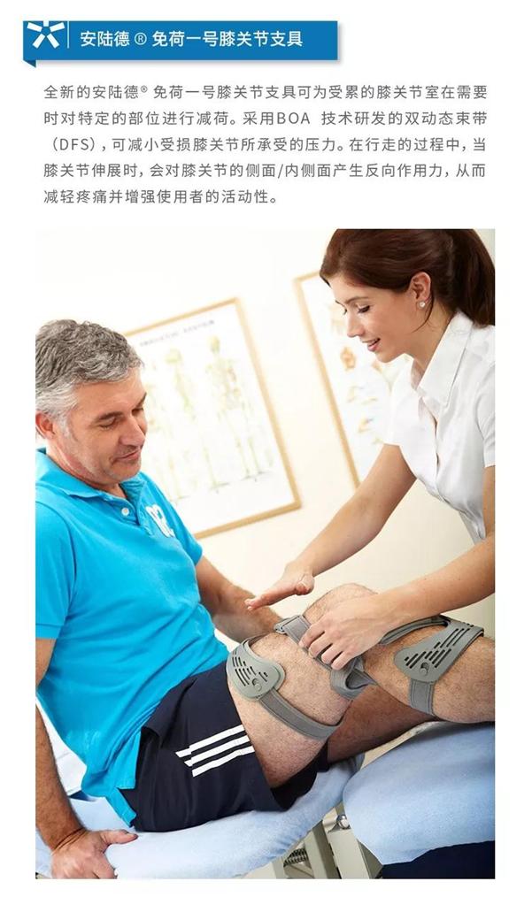 免荷一號租賃為魔都老年人提供最佳關節炎解決方案