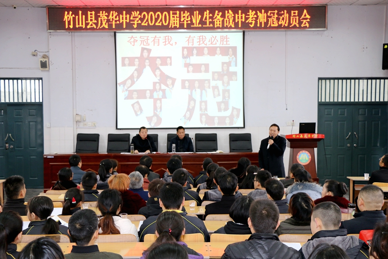 竹山县茂华中学召开学生代表励志动员会
