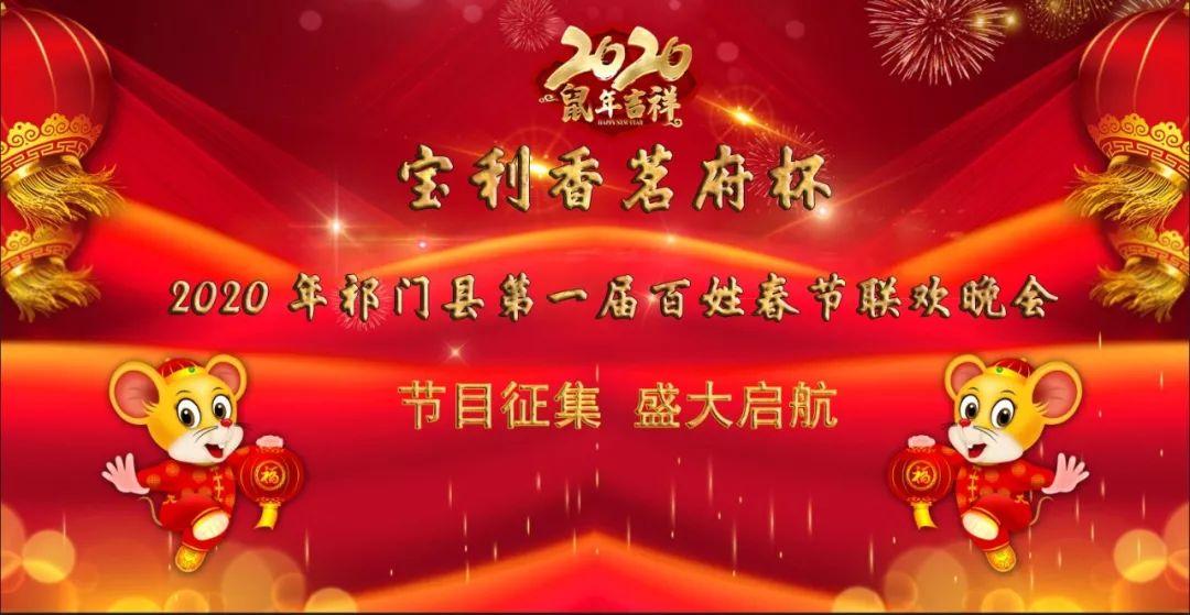 """""""我要上春晚""""  宝利香茗府杯2020年"""