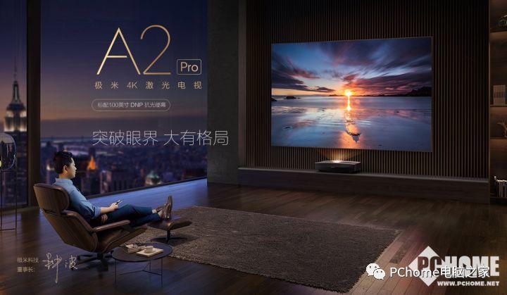 极米A2 Pro激光电视双12线下门店优惠购疯狂