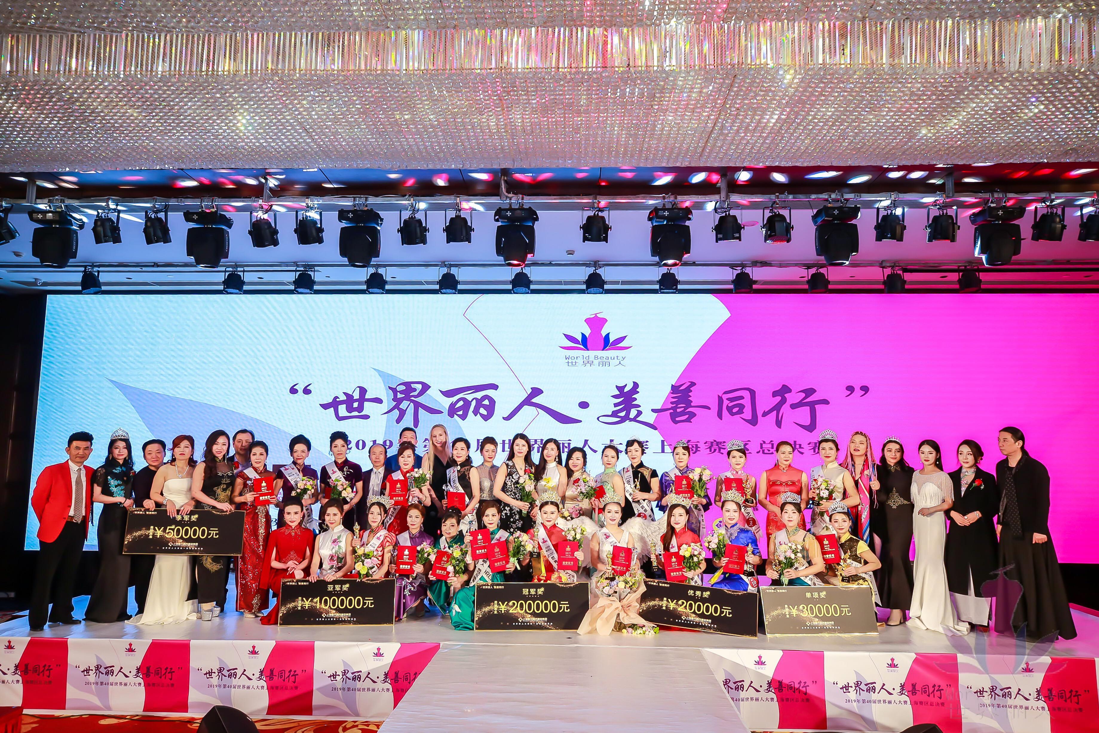 荣耀盛世——第40届世界丽人大赛上海赛区总决赛圆满落幕-天津热点网