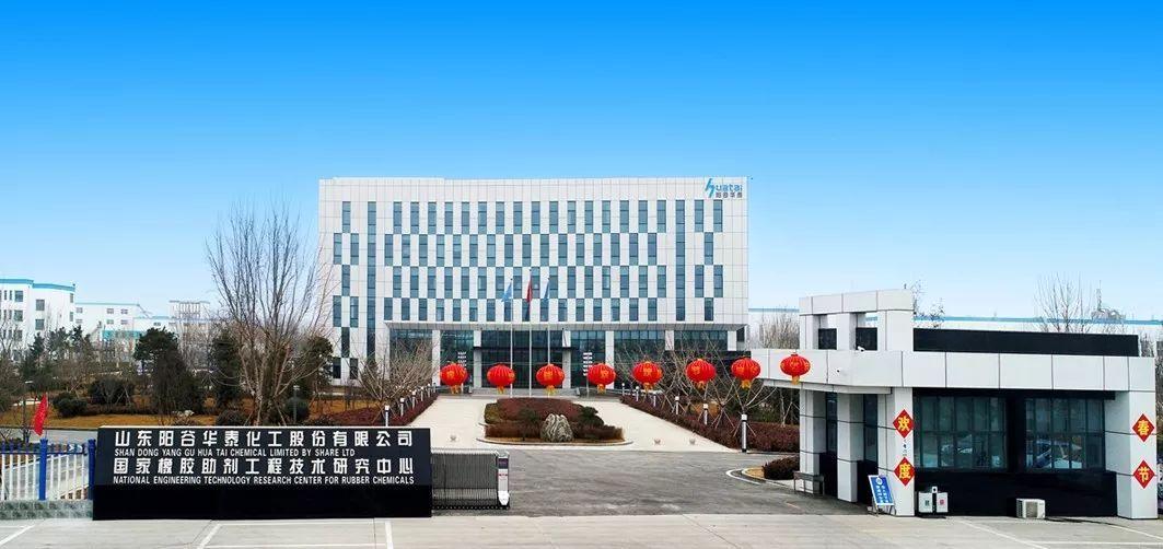 陽谷華泰擬5億元增上9萬噸助劑產能