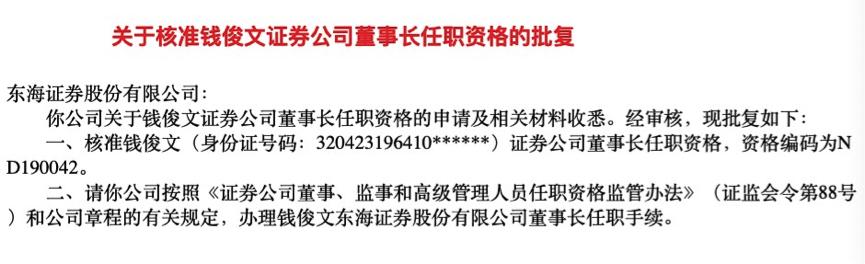 【錢俊文接任東海證券董事長:前任涉事被調查,職位空缺5個月】