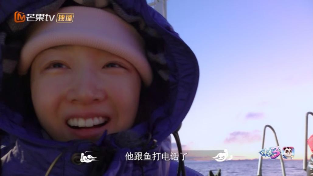 """《小小的追球》周冬雨为尹正擦汗,北极船上捕鱼爆笑""""互怼"""""""