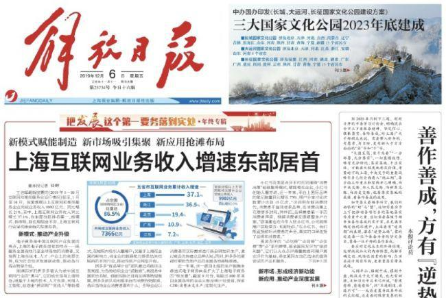 上海互联网增速东部居首:新消费瞄准新需求