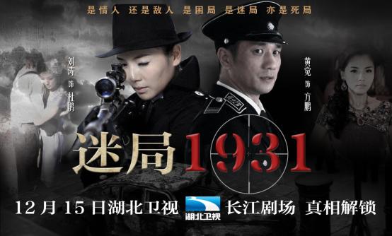 《迷局1931》湖北開播 劉濤黃覺亂世迷情