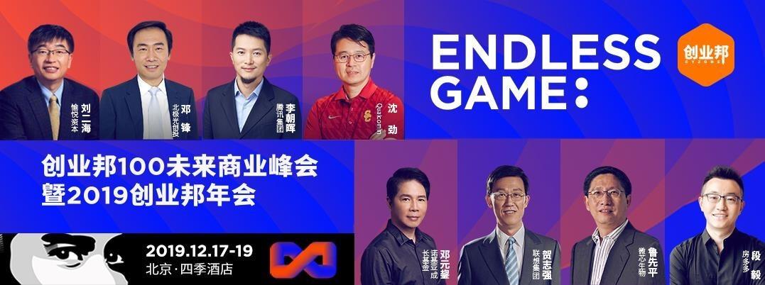 在博弈中坚守与突破——2019创业邦100未来商业峰会即将召开