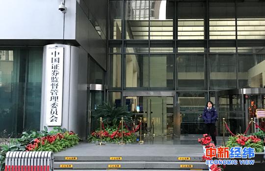 """證監會發布新規!嚴厲打擊""""忽悠式""""分拆"""