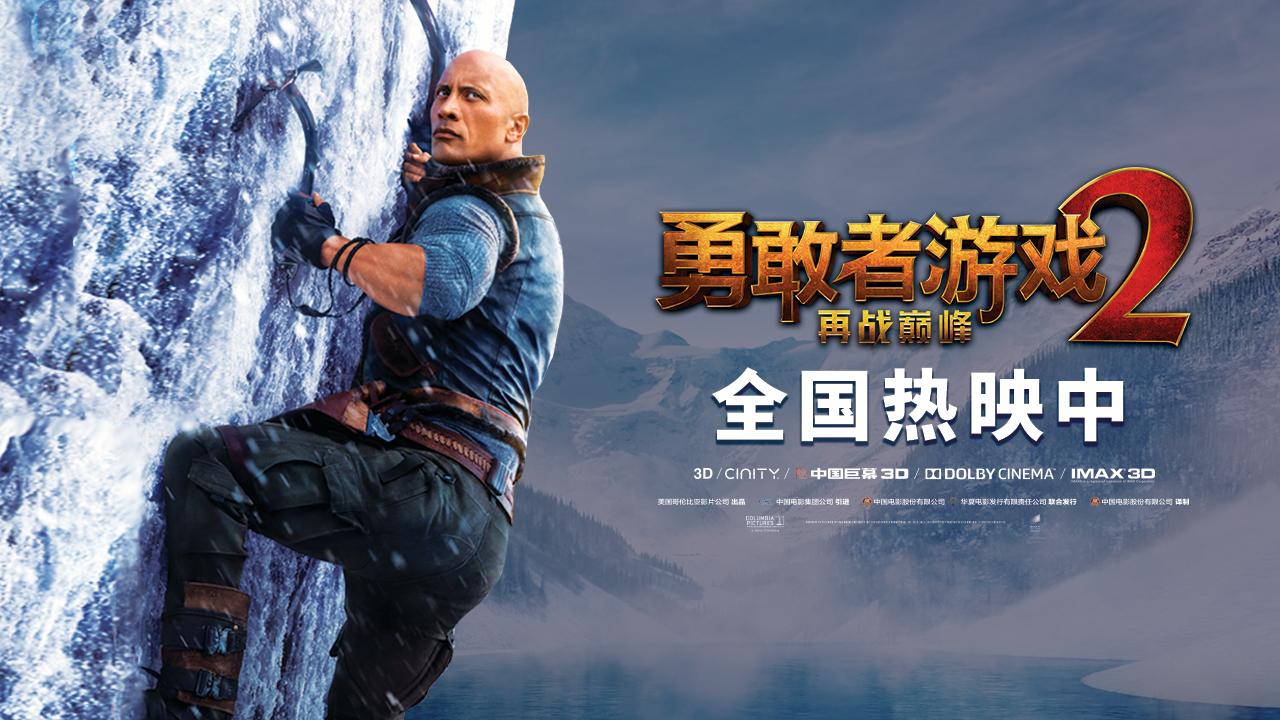 《勇敢者游戏2:再战巅峰》发布盖世神功片段 强森放大招竟KO队友