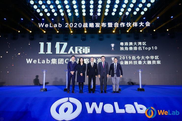 【完成11億元融資的WeLab,2020年將會怎樣大展拳腳?】