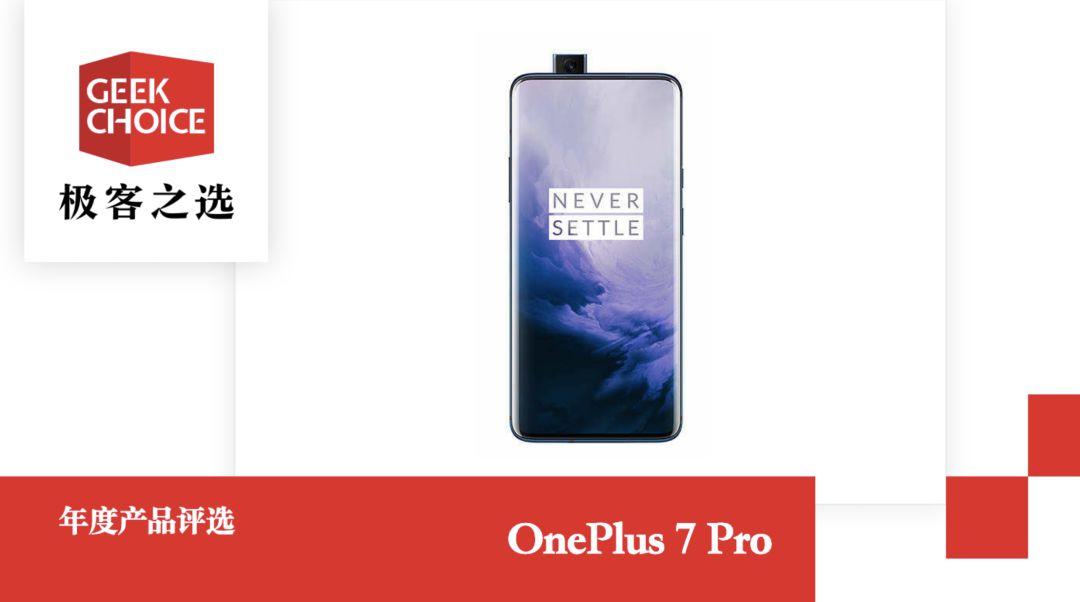 极客之选年度评选丨年度创新手机:OnePlus 7 Pro