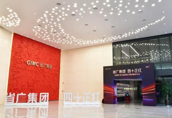 【【省廣集團 四十正紅】GIMC第五屆創業節暨戰略發布會開幕】