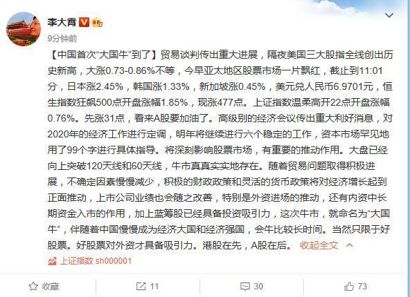 """【李大霄:中國首次""""大國牛""""到了】"""