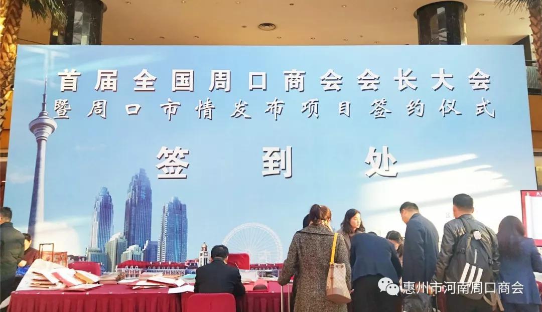 杨江松出席首届全国周口商会会长大会暨周口市情发布项目签约仪式