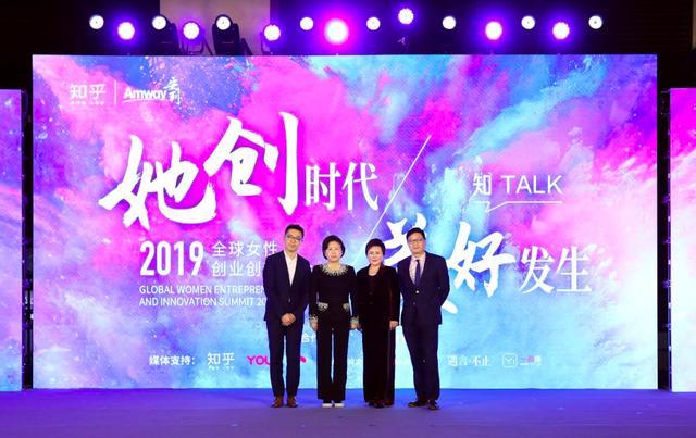 2019全球女性创业创新峰会开讲 知乎携手安利开启女性创业新时代