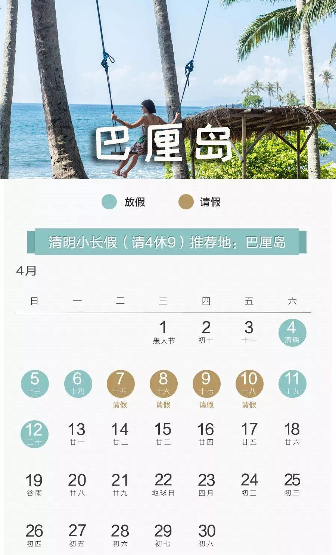 [旅遊 泰國資訊]環域旅遊管家卡:2020年假期安排來了!輕鬆拚出41天假期 ...