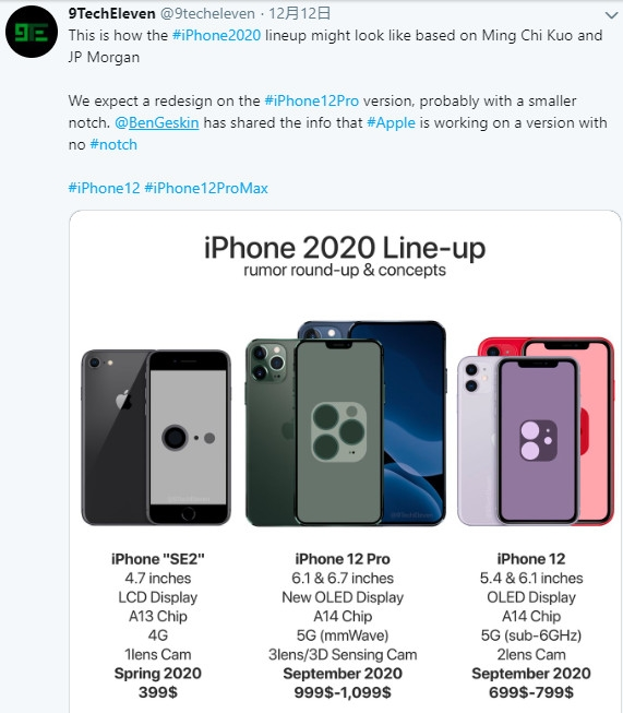 iPhone 12全系、SE2齐曝光:399美元起、史上最强大阵容的照片 - 3