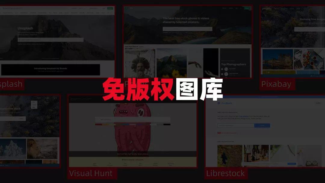 无版权图片哪里找?这六个网站的庞大图库免费用