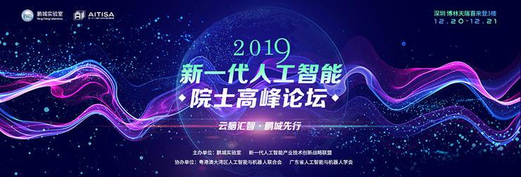 2019新一代人工智能院士高峰论坛即将开幕 智脑云集共谋未来