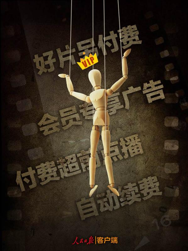 人民日报批视频网站VIP额外付费:藐视用户权益的照片 - 2