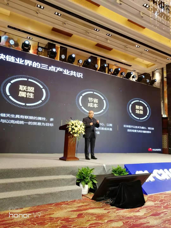 华为区块链负责人张小军:区块链业界有三点产业共识