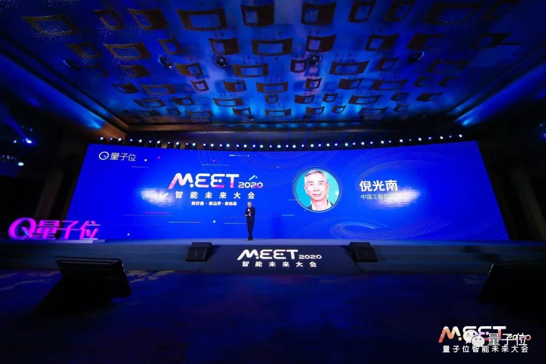 倪光南:AI时代不能再缺芯少魂,RISC-V就是中国CPU的最好机遇 | MEET2020