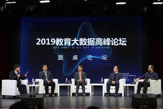 数字革命,引领未来——2019教育大数据高峰论坛在京召开