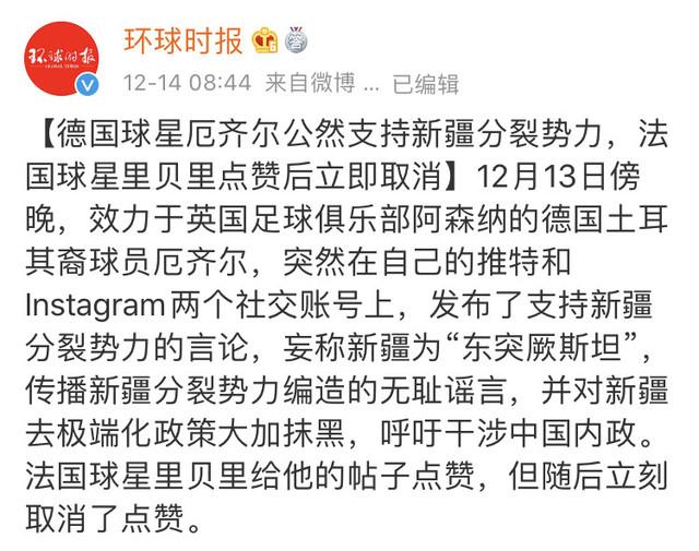 前德国国脚厄齐尔发布涉恐严重挑衅言论,中国球迷齐声谴责_德国新闻_德国中文网