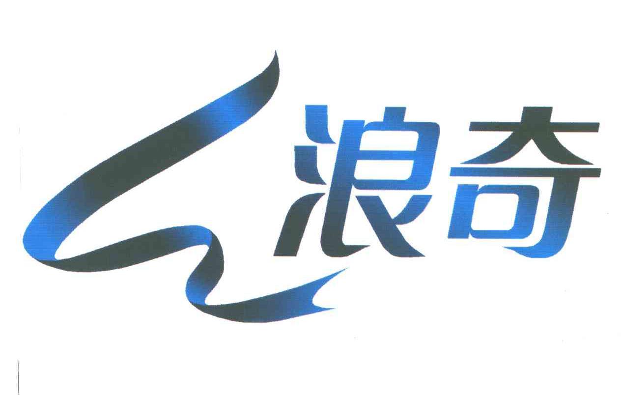 广州浪奇的未来在哪里?